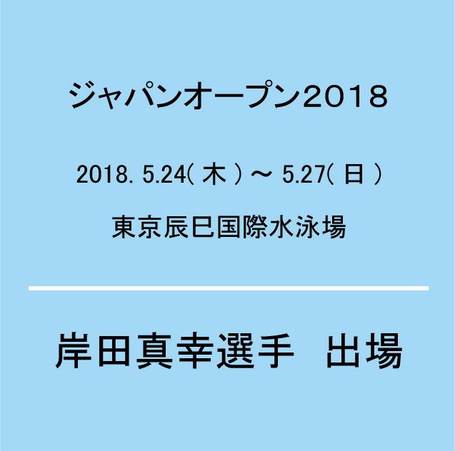 ジャパンオープン2018 出場のお知らせ|5月24日(木)~5月27日(日)開催
