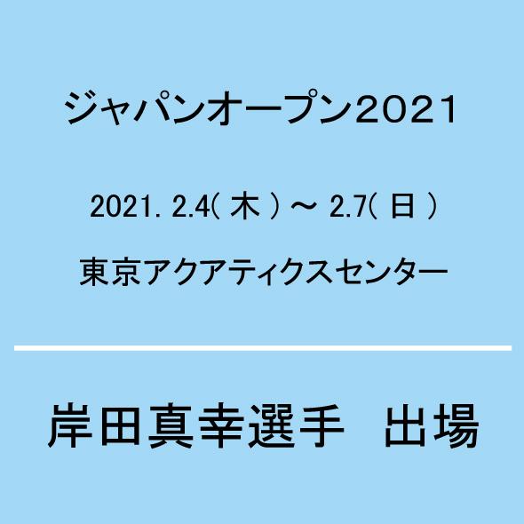 ジャパンオープン 2021 出場のお知らせ|2021.2.4(木)~7(日)開催