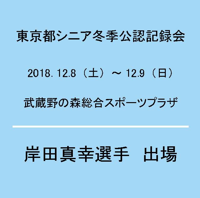 東京都シニア冬季公認記録会 出場のお知らせ 12月8日(土)~9日(日)開催