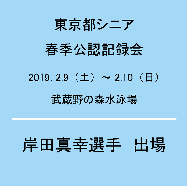 東京都シニア春季公認記録会 出場のお知らせ|2月9日(土)~10日(日)開催