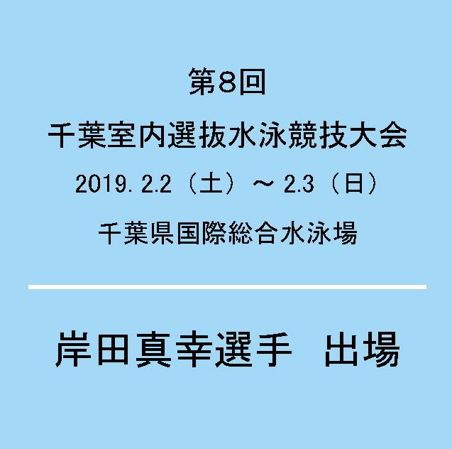 第8回 千葉室内選抜水泳競技大会 出場のお知らせ|2月2日(土)~3日(日)開催