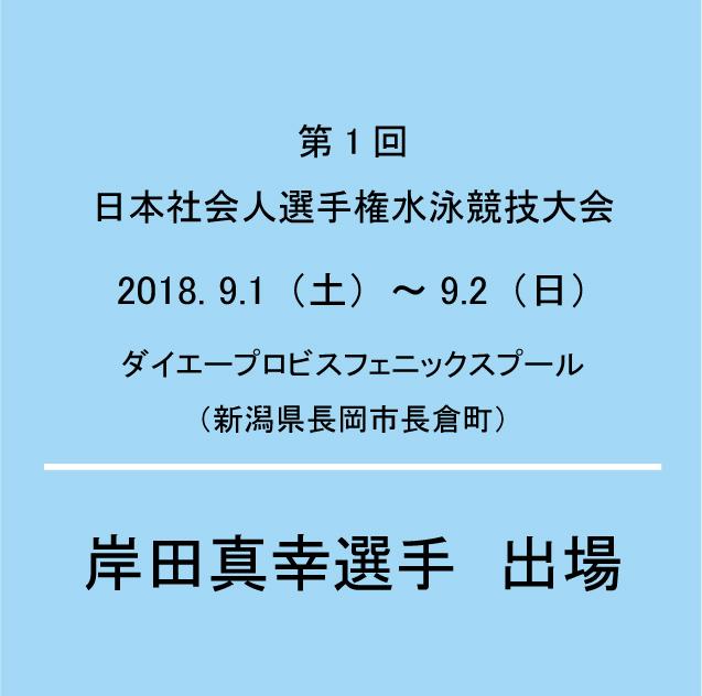 第1回 日本社会人選手権水泳競技大会 出場のお知らせ|9月1日(土)~2日(日)開催