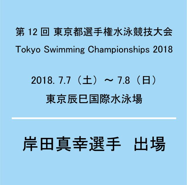 第12回 東京都選手権水泳競技大会 出場のお知らせ|7月7日(土)~7月8日(日)開催