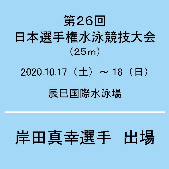 第26回 日本選手権(25m)水泳競技大会 出場のお知らせ 2020.10.17(土)~18(日)開催