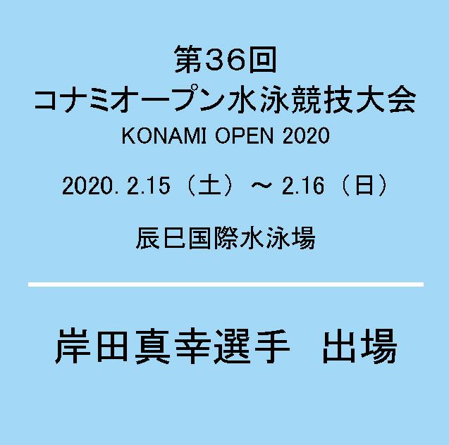 第36回 コナミオープン水泳競技大会 出場のお知らせ|2020.2.15(土)~16(日)開催