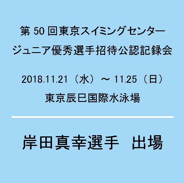 第50回(2018年度)東京スイミングセンタージュニア優秀選手招待公認記録会 出場のお知らせ 11月21日(水)~25日(日)開催