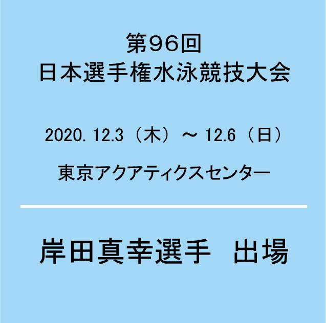 第96回 日本選手権水泳競技大会出場のお知らせ 2020.12.3(木)~6(日)開催