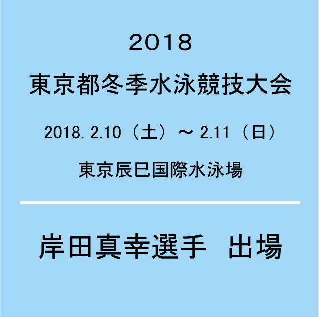 東京都冬季水泳競技大会出場のお知らせ|2月10日(土)~2月11日(日)開催