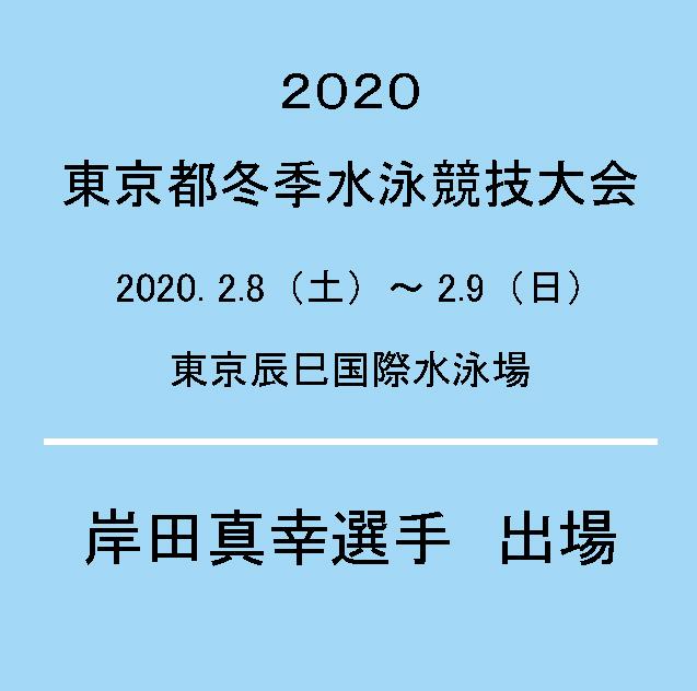 東京都冬季水泳競技大会 出場のお知らせ|2020.2.8(土)~9(日)開催