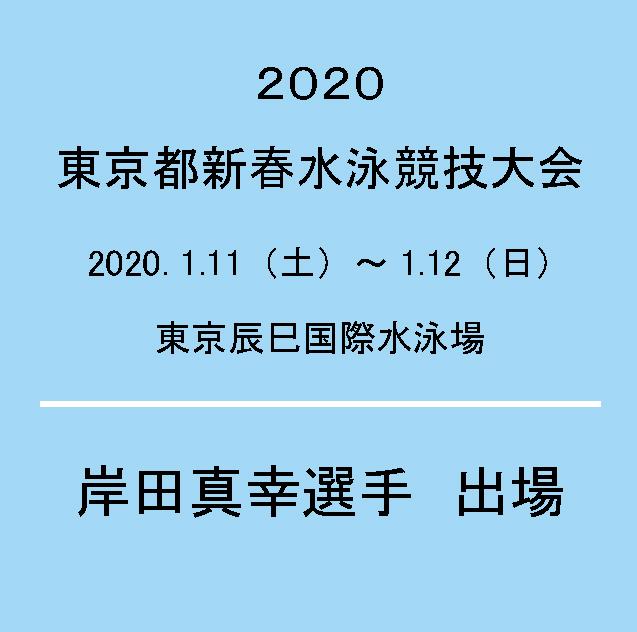 東京都新春水泳競技大会 出場のお知らせ|2020.1.11(土)~12(日)開催
