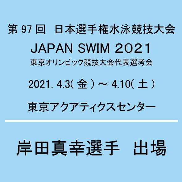 第97回 日本選手権水泳競技大会 JAPAN SWIM 2021 出場のお知らせ|2021.4.3(土)~10(土)開催