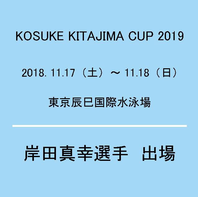 KOSUKE KITAJIMA CUP 2019 出場のお知らせ 11月17日(土)~18日(日)開催