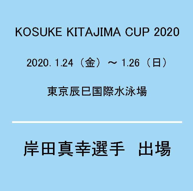 KOSUKE KITAJIMA CUP2020 出場のお知らせ|2020.1.24(金)~26(日)開催