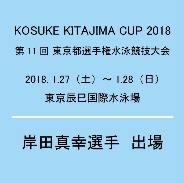 KOSUKE KITAJIMA CUP 2018(第11回 東京都選手権水泳競技大会)出場のお知らせ|1月27日(土)~1月28日(日)開催