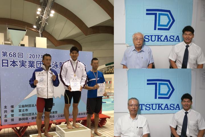 第68回 日本実業団水泳競技大会 優勝報告