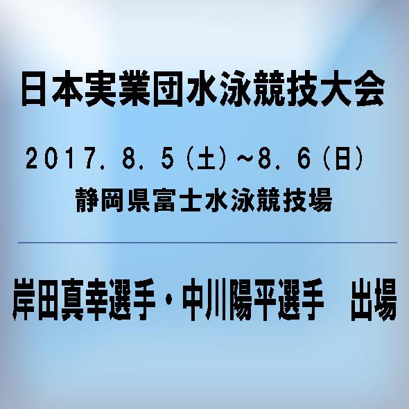 日本実業団水泳競技大会出場のお知らせ|8月5日(土)~8月6日(日)開催