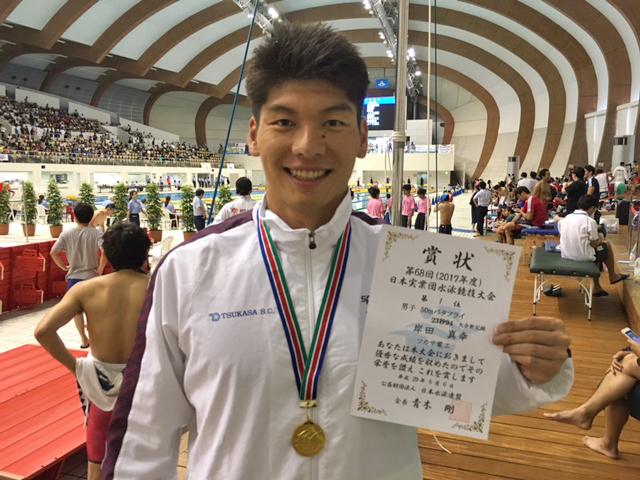 日本実業団水泳競技大会速報!|8月5日(土)~8月6日(日)開催