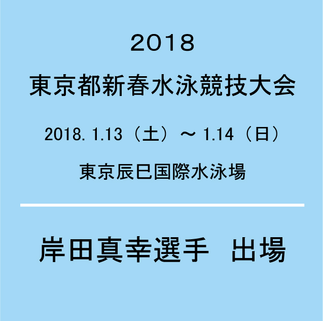 2018年東京都新春水泳競技大会出場のお知らせ|1月13日(土)~1月14日(日)開催