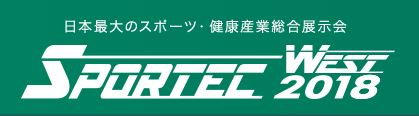 SPORTEC 2018 出展のご案内 2018.11.14(水)~11.16(金)開催 インテックス大阪