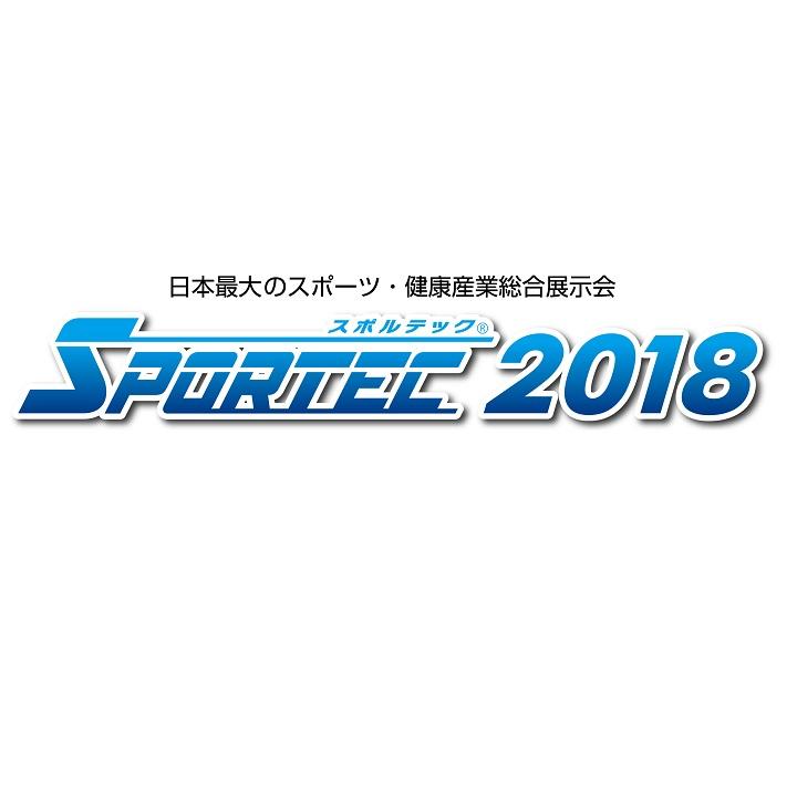 SPORTEC 2018 出展のご案内|2018.7.25(水)~7.27(金)開催