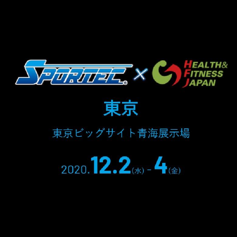 SPORTEC WEST 2020 出展のご案内 2020.12.2(水)~4(金)開催(東京ビッグサイト 青梅展示場)