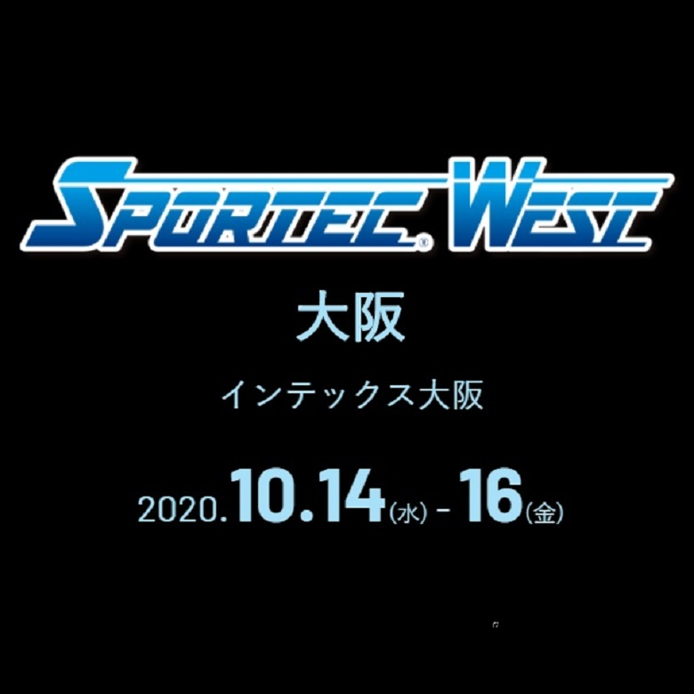 SPORTEC WEST 2020 出展のご案内 2020.10.14(水)~16(金)開催(インテックス大阪)